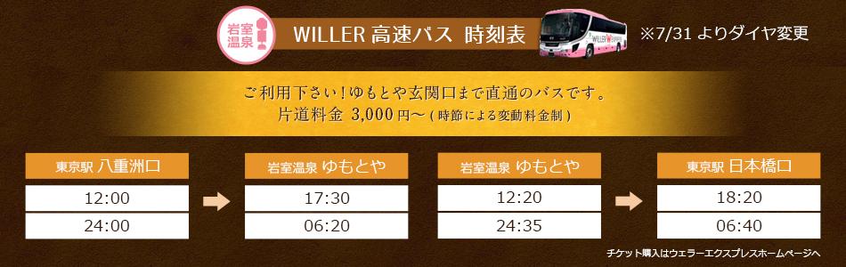 高速バス 時刻表