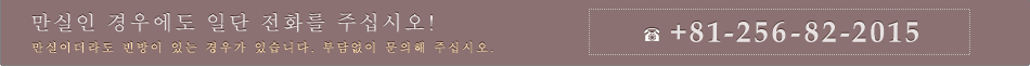 +81-0256-82-2015