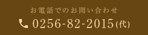 お電話でのお問い合わせ 0256-82-2015(代)