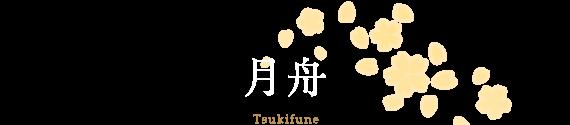 月舟 Tsukifune