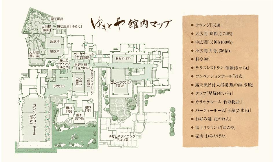 ゆもとや館内マップ