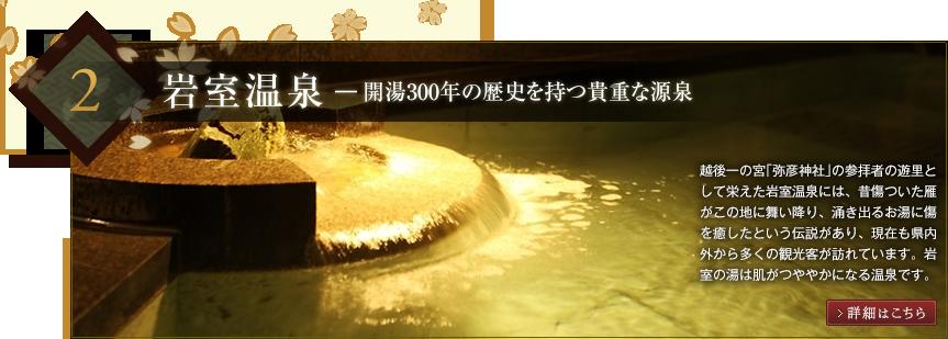 岩室温泉 開湯300年の歴史を持つ貴重な源泉