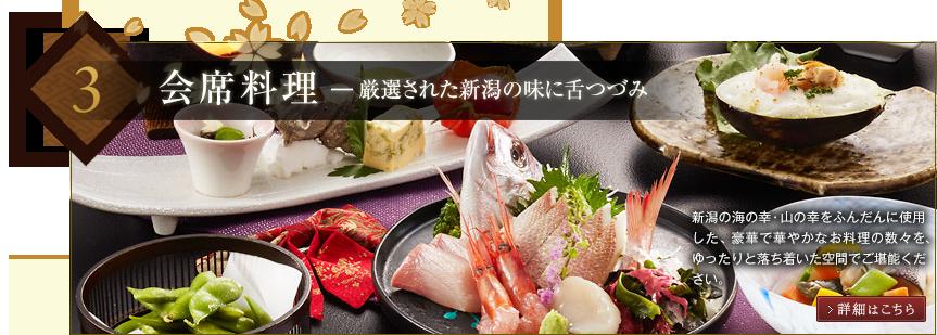 会席料理 厳選された新潟の味に舌つづみ
